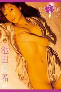 快楽の回廊 Vol.5 / 池田夏希