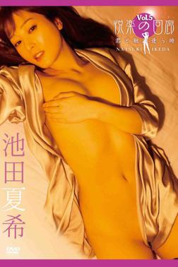 快楽の回廊 Vol.5 / 池田夏希-電子書籍