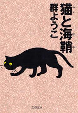 猫と海鞘(ほや)-電子書籍