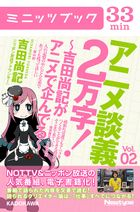 アニメ談義2万字!~吉田尚記がアニメで企んでる~Vol.2