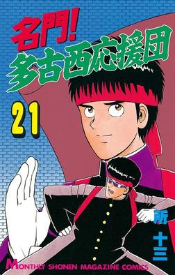 名門!多古西応援団(21)-電子書籍