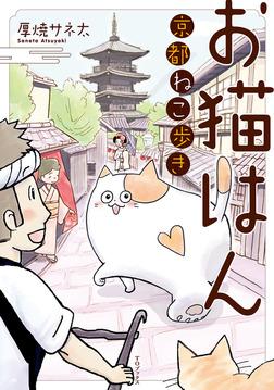 お猫はん~京都ねこ歩き~-電子書籍
