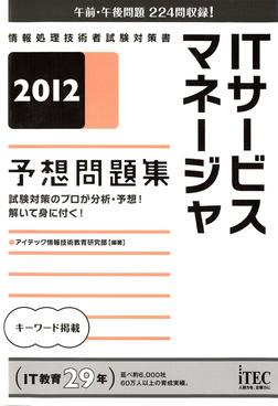 2012 ITサービスマネージャ予想問題集-電子書籍