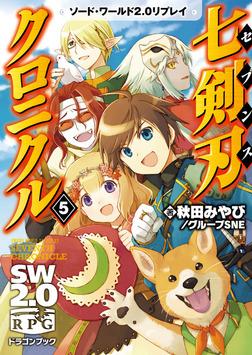 ソード・ワールド2.0リプレイ 七剣刃クロニクル5-電子書籍