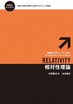 相対性理論-電子書籍