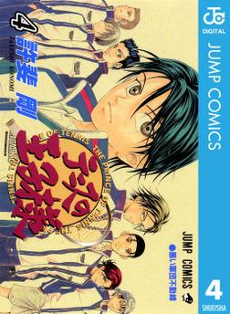 テニスの王子様 4-電子書籍