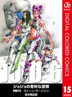 ジョジョの奇妙な冒険 第6部 カラー版 15-電子書籍