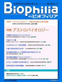 BIOPHILIA 電子版第19号 (2016年10月・秋号) 特集 アストロバイオロジー