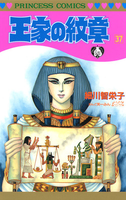 王家の紋章 37-電子書籍