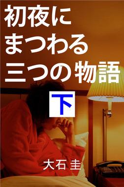 初夜にまつわる三つの物語 下 もうひとつの処女-電子書籍