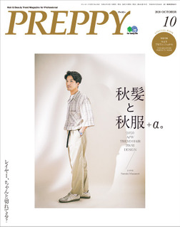 PREPPY 2020年10月号-電子書籍