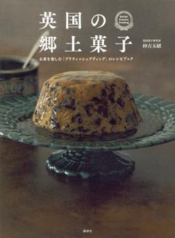 英国の郷土菓子 お茶を楽しむ「ブリティッシュプディング」のレシピブック-電子書籍