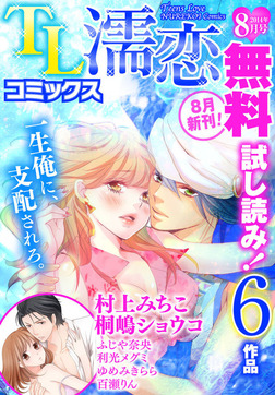 TL濡恋コミックス 無料試し読みパック 2014年8月号(Vol.8)-電子書籍