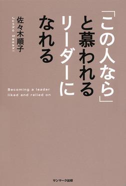 「この人なら」と慕われるリーダーになれる-電子書籍