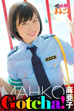 Gotcha! 麻亜子-電子書籍