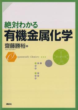 絶対わかる有機金属化学-電子書籍