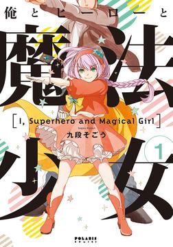 【期間限定 無料お試し版】俺とヒーローと魔法少女(1)-電子書籍