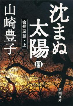 沈まぬ太陽(四) -会長室篇・上--電子書籍