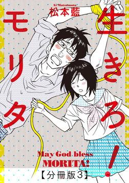 生きろ!モリタ【分冊版3】-電子書籍