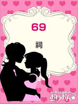 69-電子書籍