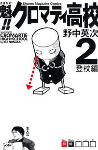魁!!クロマティ高校(2)