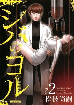 シバのヨル(2)-電子書籍