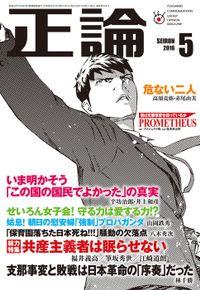 月刊正論2016年5月号
