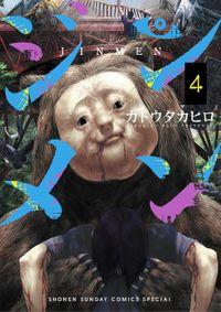 ジンメン(4)【期間限定 無料お試し版】
