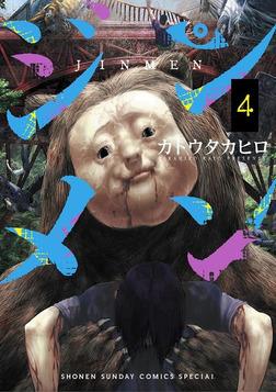 ジンメン(4)【期間限定 無料お試し版】-電子書籍