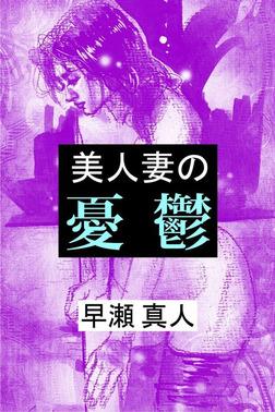美人妻の憂鬱-電子書籍
