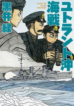 ユトラント沖海戦-電子書籍