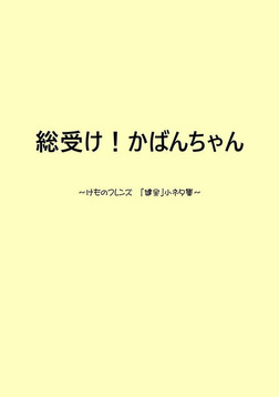 総受け!かばんちゃん-電子書籍