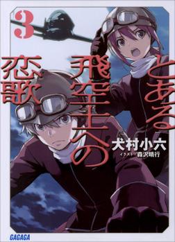 とある飛空士への恋歌3-電子書籍