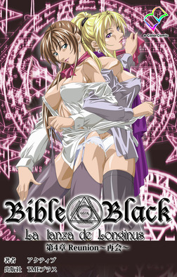 【フルカラー成人版】新・Bible Black 第4章 Reunion~再会~-電子書籍