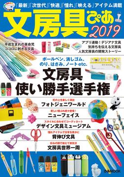 文房具ぴあ 2019-電子書籍