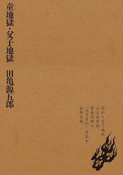 童地獄・父子地獄-電子書籍
