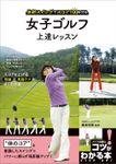 女子ゴルフ 上達レッスン 体幹スイングでスコア100を切る
