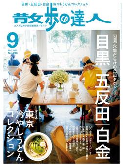 散歩の達人_2017年9月号-電子書籍
