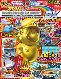 別冊てれびげーむマガジン スペシャル マリオカートアーケードグランプリDXスペシャル号-電子書籍