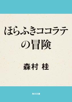ほらふきココラテの冒険-電子書籍