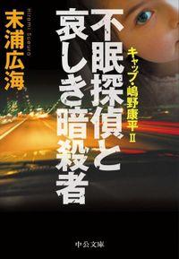 不眠探偵と哀しき暗殺者 - キャップ・嶋野康平II