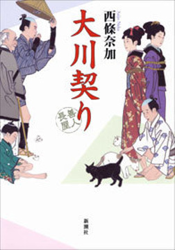 大川契り―善人長屋―-電子書籍
