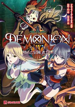デモニオン 堕ちた冒険者たち-電子書籍
