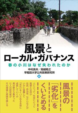 風景とローカル・ガバナンス 春の小川はなぜ失われたのか-電子書籍