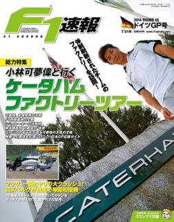 F1速報 2014 Rd10 ドイツGP号-電子書籍