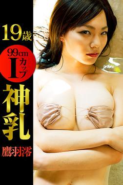 19歳99cmIカップ 神乳 鷹羽澪-電子書籍