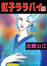 虹子ララバイ(10)