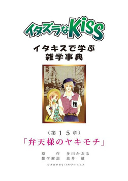 イタズラなKiss~イタキスで学ぶ雑学事典~ 15-電子書籍