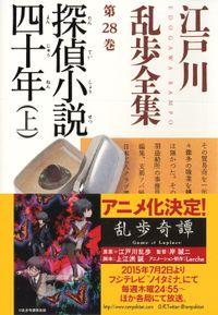 探偵小説四十年(上)~江戸川乱歩全集第28巻~