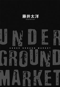 UNDER GROUND MARKET-電子書籍
